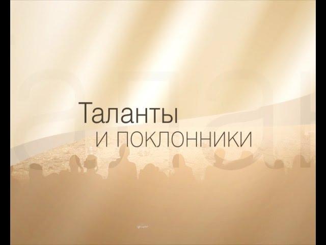 Таланты и поклонники 14/09/16
