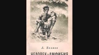Александр Беляев Человек-Амфибия. интернет