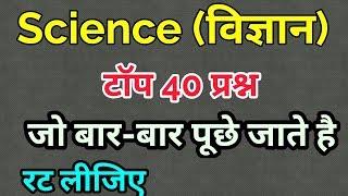 Science gk//imp 40 questions answer for railway, Group d, Alp, ssc gd, lekhpal, vdo, gram vikas adhi