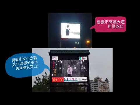 黃致列《致列。愛》新增嘉義兩個宣傳視頻(MAMAMI )
