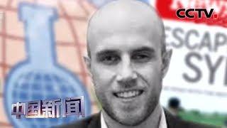 [中国新闻] 前美媒记者塔里克·哈达德:曝光叙化武调查真相被拒 | CCTV中文国际