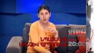 Kisabac Lusamutner anons 20.03.15  Npatakic Minchev Ardyunq