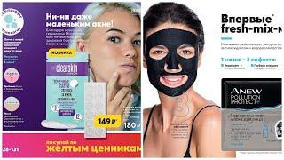 AVON Патчи и маска для лица к12 2020