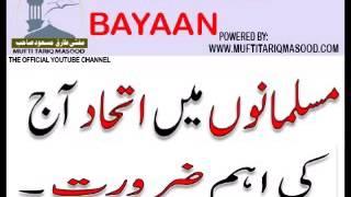 Musalmanon Mein Aaj Ittehad Ki Zaroorat - Mufti Tariq Masood