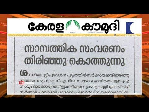 സാമ്പത്തിക സംവരണം തിരിഞ്ഞു കൊത്തുന്നു | Keralakaumudi Editorial | NewsTrack 02