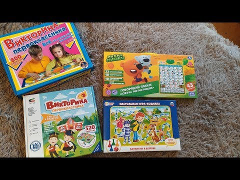 Развивающие настольные  игры//Викторины для детей от 5 лет