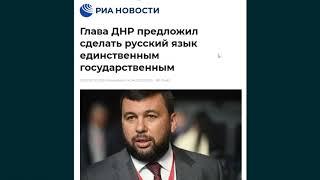 Расширение границы ДНР и русский язык в ДНР - это подрыв переговоров в нормандском формате