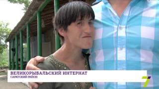 Психиатрический ад в Саратском районе Одесской области