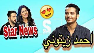 AHMED ZITOUNI Star News النجم أحمد زيتوني ضيف في