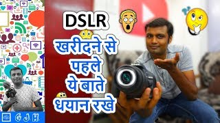 Things you should consider before buying new DSLR Camera in 2018 ( Hindi )
