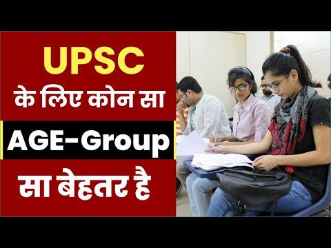 IAS परीक्षा में सफल होने के लिए कौन सा वर्ग बेहतर है || age group for UPSC Exam || Prabhat exam