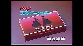 CM 明治製糖 Meiji ブランデーシュガー 1984年