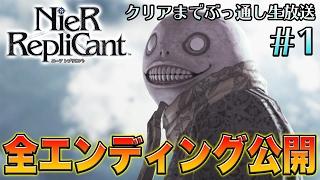 『NieR:Automata』応援企画!前作『ニーア』クリアまでぶっ通し生放送#1