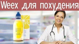 постер к видео Препарат Weex   Weex Цена В Аптеке