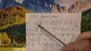 378 математика 6 класс. Сложение и вычитание Смешанных чисел примеры