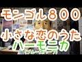 LV.22 「小さな恋のうた」簡単ドレミ楽譜 ハーモニカ モンゴル800 / MONGOL800 Harmonica