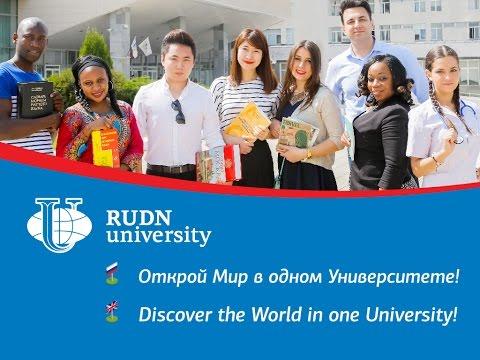 Я хочу учиться в РУДН!