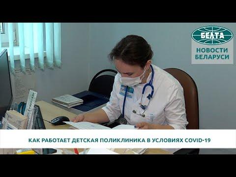 Как работает детская поликлиника в условиях СOVID-19