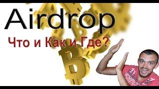 Что такое Эирдроп\Airdrop и как получить токены бесплатно