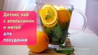 Детокс чай с апельсином и мятой для быстрого похудения