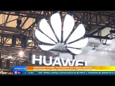 Сдали назад: США решили не вводить санкции против китайской Huawei
