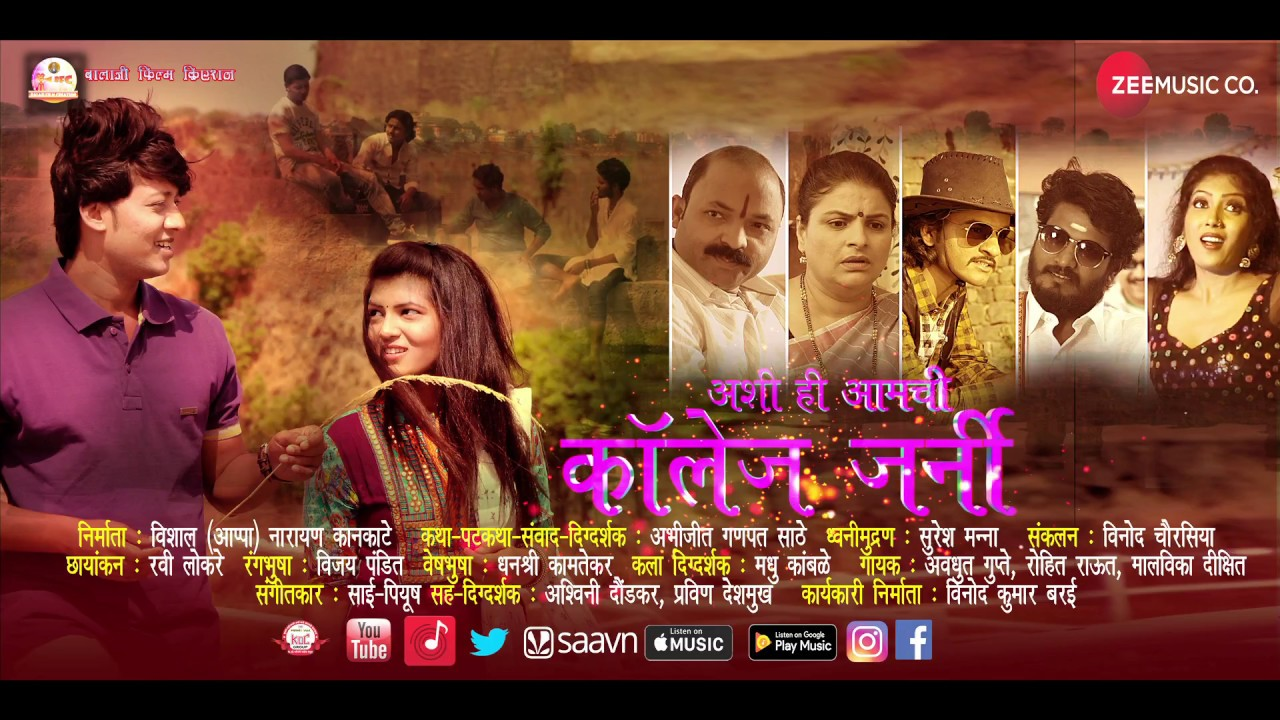 SONG PROMO ASHI HI AMCHI COLLEGE JOURNEY/RELEASE DATE- 02 FEBRUARY 2018