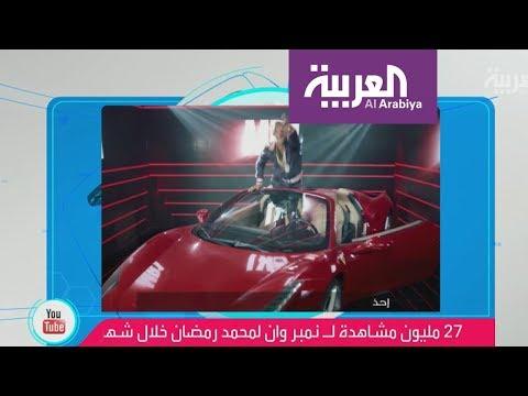 تفاعلكم : المنافسة تشتعل بين محمد رمضان وتامر حسني  - نشر قبل 6 ساعة