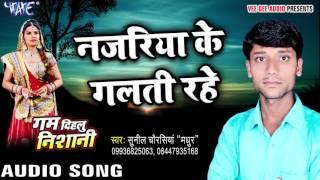नजरिए के गलती रहे - Gam Dihalu Nishani - Sunil Chourasiya - Bhojpuri Sad Song 2016 new