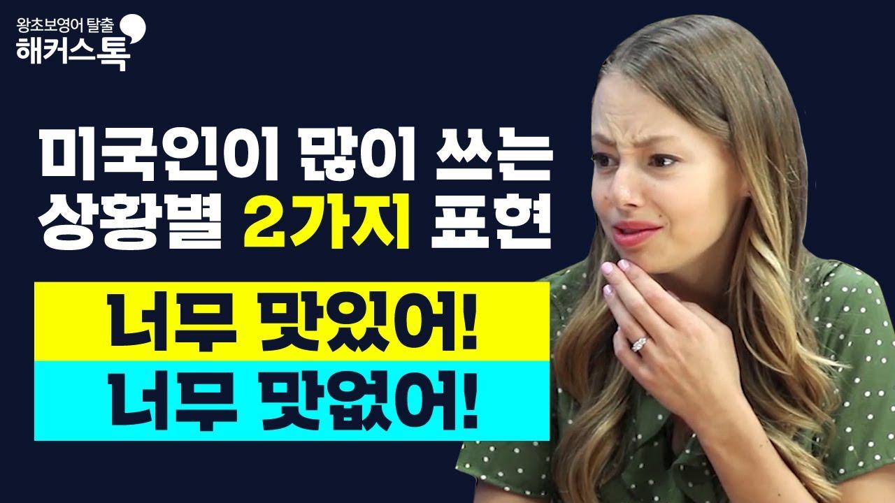 [영어듣기] 미국인의 생활 영어 표현 듣기 DAY.15 너무 맛있어!🍰🤤 vs 너무 맛없어!😫🤮 | 해커스톡 10분의기적 케바케 골라말하기