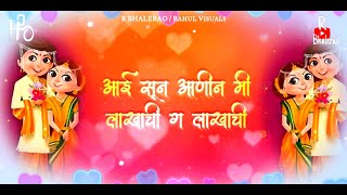 Jambhul Nay Pikala Amba | Aai …
