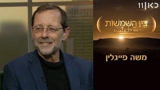 בין השמשות | עונה 2, פרק 24 - משה פייגלין