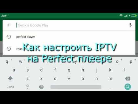 Как настроить IPTV на Perfect плеере