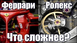 Формула 1 vs Часы. Какой механизм сложнее?