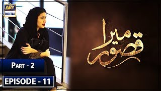Mera Qasoor Episode 11 - Part 2 - 16th Oct 2019 - ARY Digital