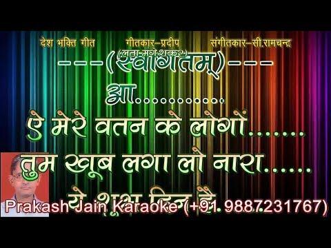 Aye Mere Watan Ke Logo (4 Stanzas) Demo Karaoke With Hindi Lyrics (By Prakash Jain)