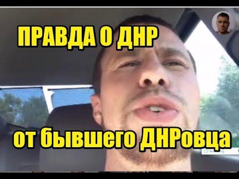 Боец ДНР о