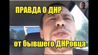 """Боец ДНР о том, как Захарченко заказал убийство Жилина и как """"Оплот"""" воевал против казаков"""