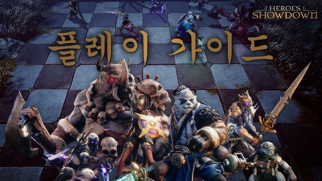 Heroes Showdown: Battle Arena Play Guide | KR Ver. | 히어로즈 쇼다운 플레이 가이드 | 한국어 자막