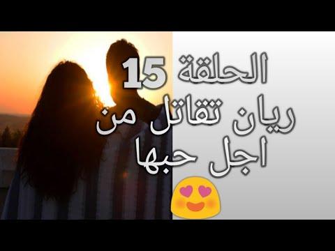 الحلقة 15 مسلسل زهرة الثالوث ... الملخص الرسمي