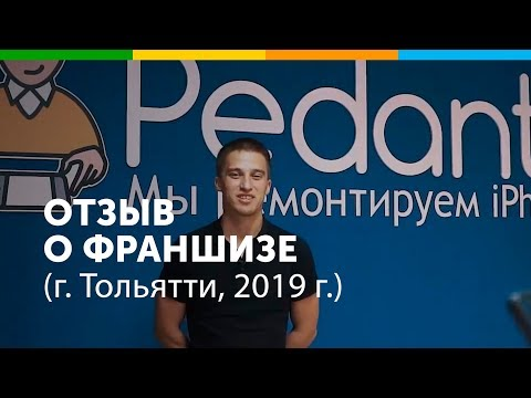 Pedant.ru - отзыв о франшизе