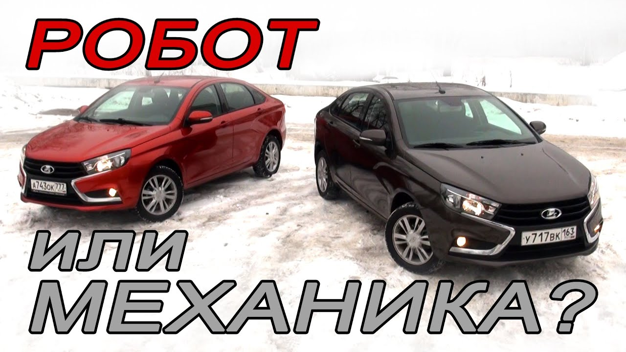 Lada Vesta: с роботом или механикой?