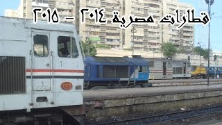 سكك حديد مصر -  قطارات مصرية  Egyptian trains 2014 - 2015