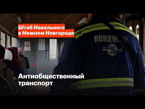 Антиобщественный транспорт Нижегородской области