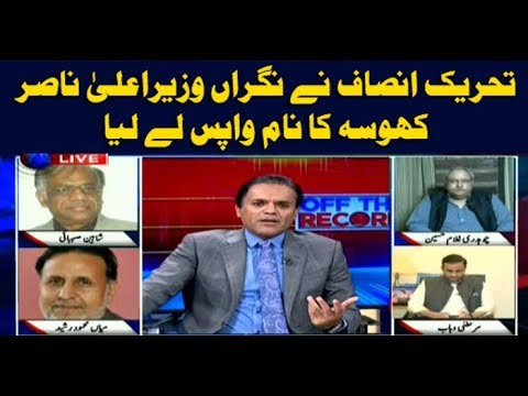 Off The Record 30th May 2018-PTI doesn't have political acumen and consistency