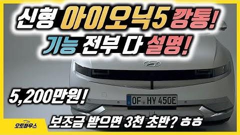 아이오닉5 노옵션 깡통차에 있는 기능들 전부 다 설명! (가격은 5,200만원. 전기차 보조금 받으면 3천만 원대.)