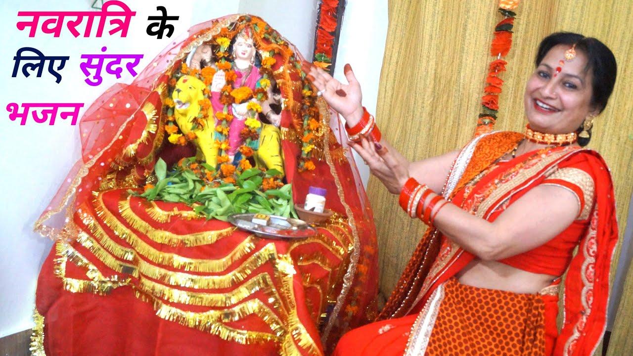 Navratri special bhajan अंबे कहा जाए जगदंबे कहा जाए बोल शेरावाली तुझे क्या कहा जाए