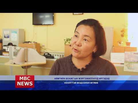 MBC NEWS medeellin hutulbur 2017 10 23