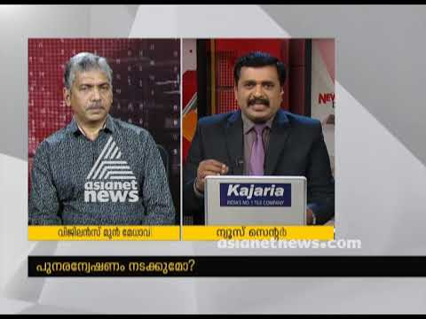 Jacob Thomas Responds In News Hour About Kerala Bar Bribery Case
