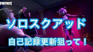 【フォートナイト】アジア2位・ソロスク日本1位が行くソロスクアッド!自己記録更新目指して!【fortnite】