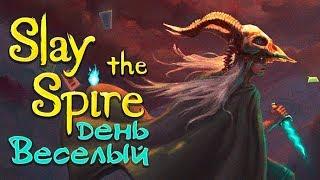 Slay the Spire - Прохождение игры #16 | Веселый день